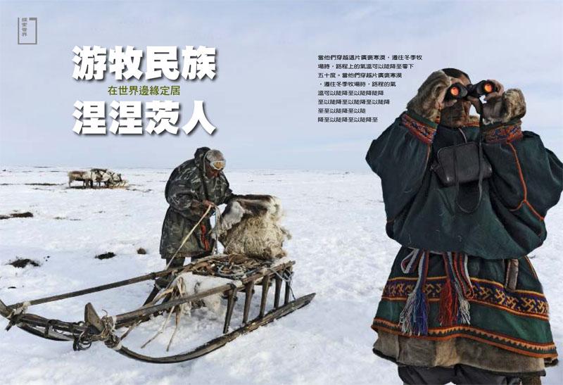 游牧民族涅涅茨人-1